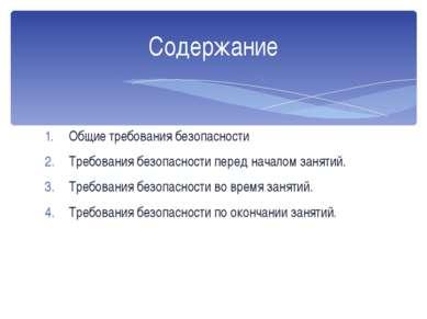 Общие требования безопасности Требования безопасности перед началом занятий. ...
