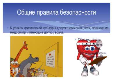 Общие правила безопасности К урокам физической культуры допускаются учащиеся,...