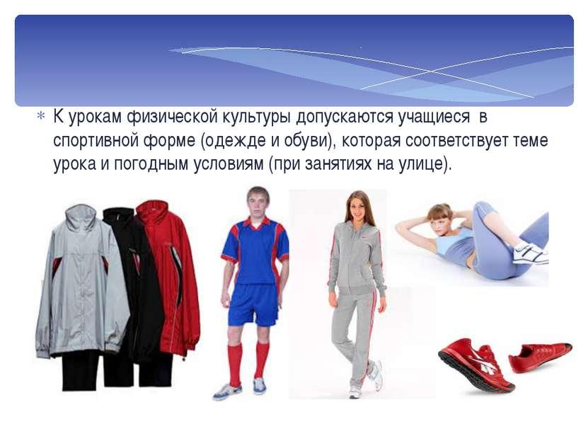 К урокам физической культуры допускаются учащиеся в спортивной форме (одежде ...