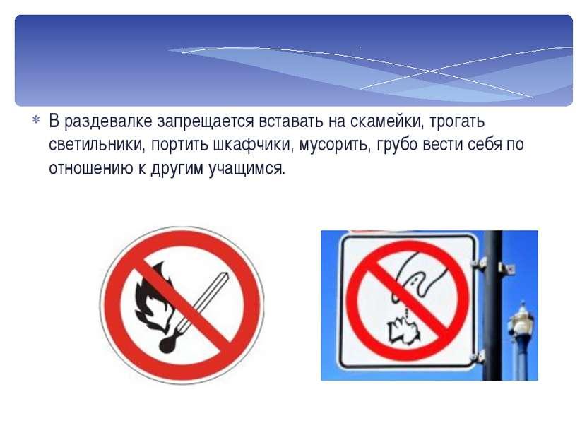 В раздевалке запрещается вставать на скамейки, трогать светильники, портить ш...