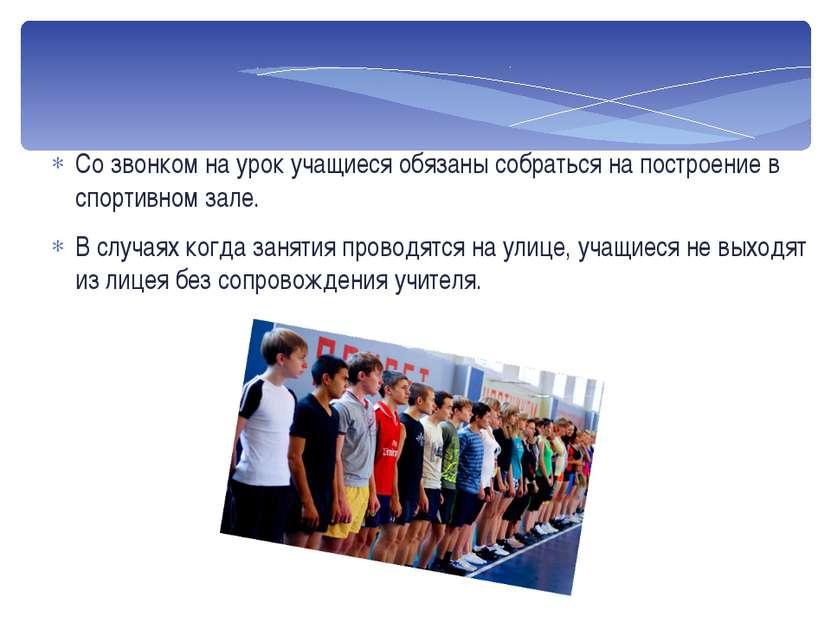 Со звонком на урок учащиеся обязаны собраться на построение в спортивном зале...