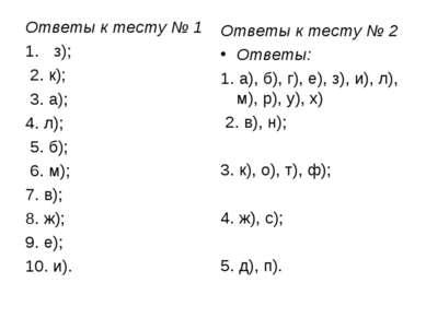 Ответы к тесту № 1 з); 2. к); 3. а); 4. л); 5. б); 6. м); 7. в); 8. ж); 9. е)...