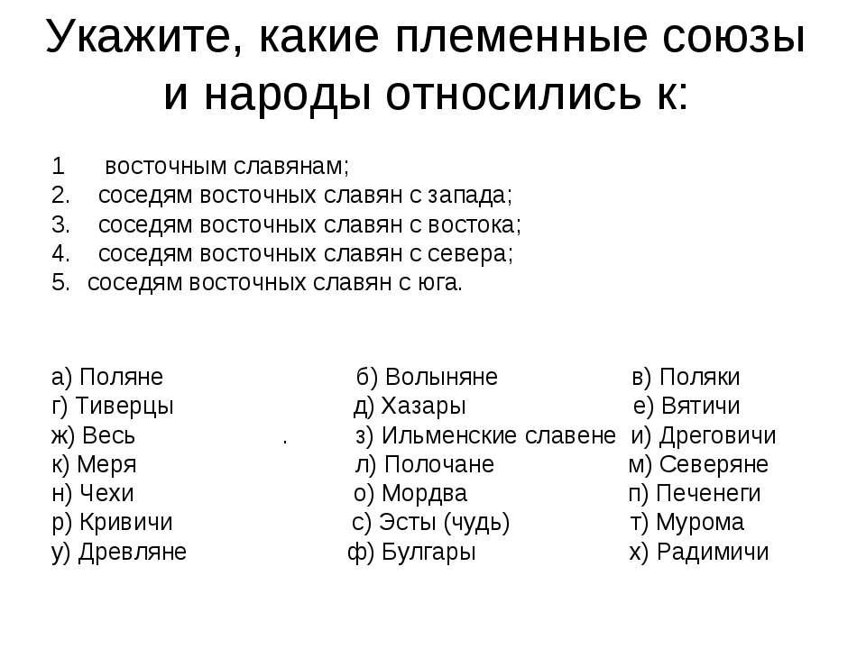 Укажите, какие племенные союзы и народы относились к: 1 восточным славянам; 2...