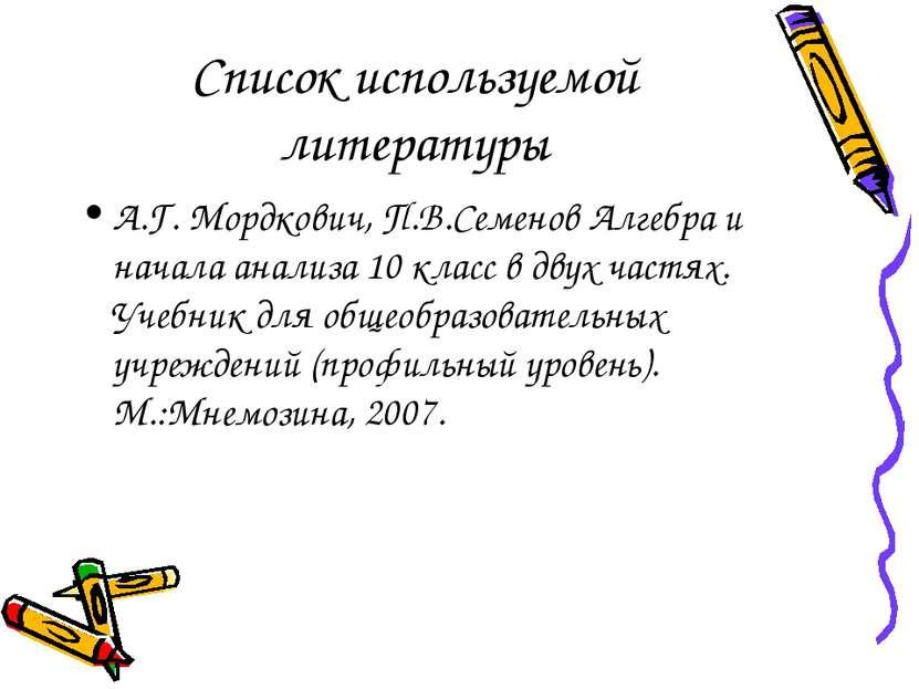Список используемой литературы А.Г. Мордкович, П.В.Семенов Алгебра и начала а...