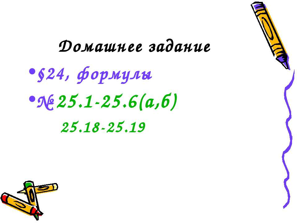 Домашнее задание §24, формулы № 25.1-25.6(а,б) 25.18-25.19