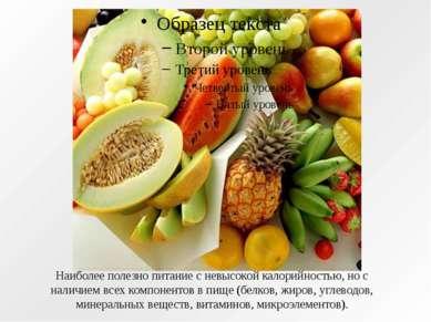 Наиболее полезно питание с невысокой калорийностью, но с наличием всех компон...