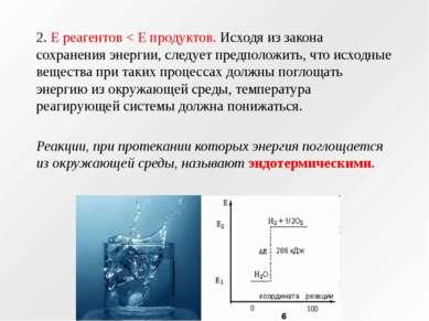 2. Е реагентов < Е продуктов. Исходя из закона сохранения энергии, следует пр...