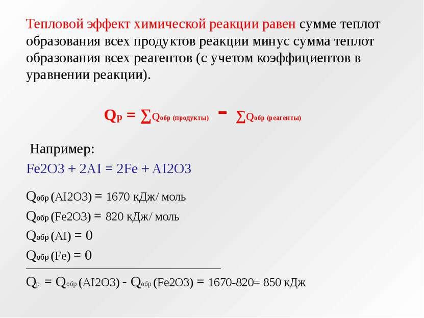 Тепловой эффект химической реакции равен сумме теплот образования всех продук...