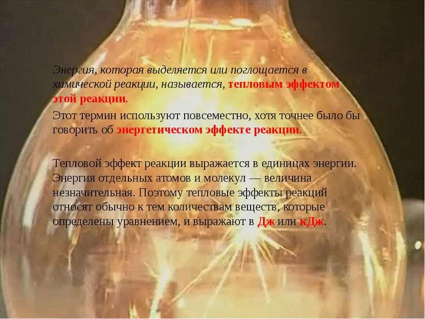Энергия, которая выделяется или поглощается в химической реакции, называется,...
