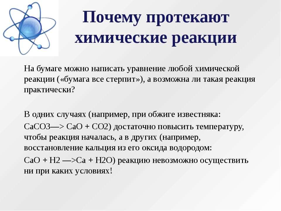 Почему протекают химические реакции На бумаге можно написать уравнение любой ...