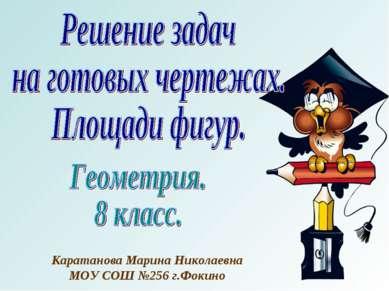 Каратанова Марина Николаевна МОУ СОШ №256 г.Фокино