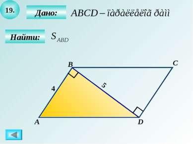 19. Найти: Дано: А B C D 4 5