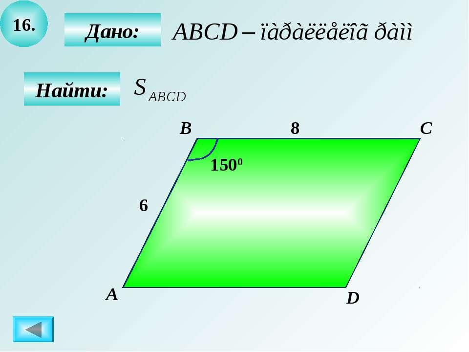 16. Дано: А B C D 8 Найти: 6 1500