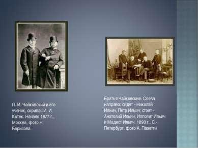 П. И. Чайковский и его ученик, скрипач И. И. Котек. Начало 1877 г., Москва, ф...