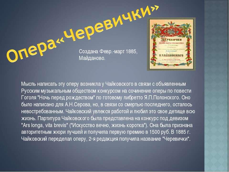 Создана Февр.-март 1885, Майданово. Мысль написать эту оперу возникла у Чайко...