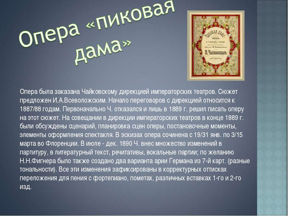 Опера была заказана Чайковскому дирекцией императорских театров. Сюжет предло...