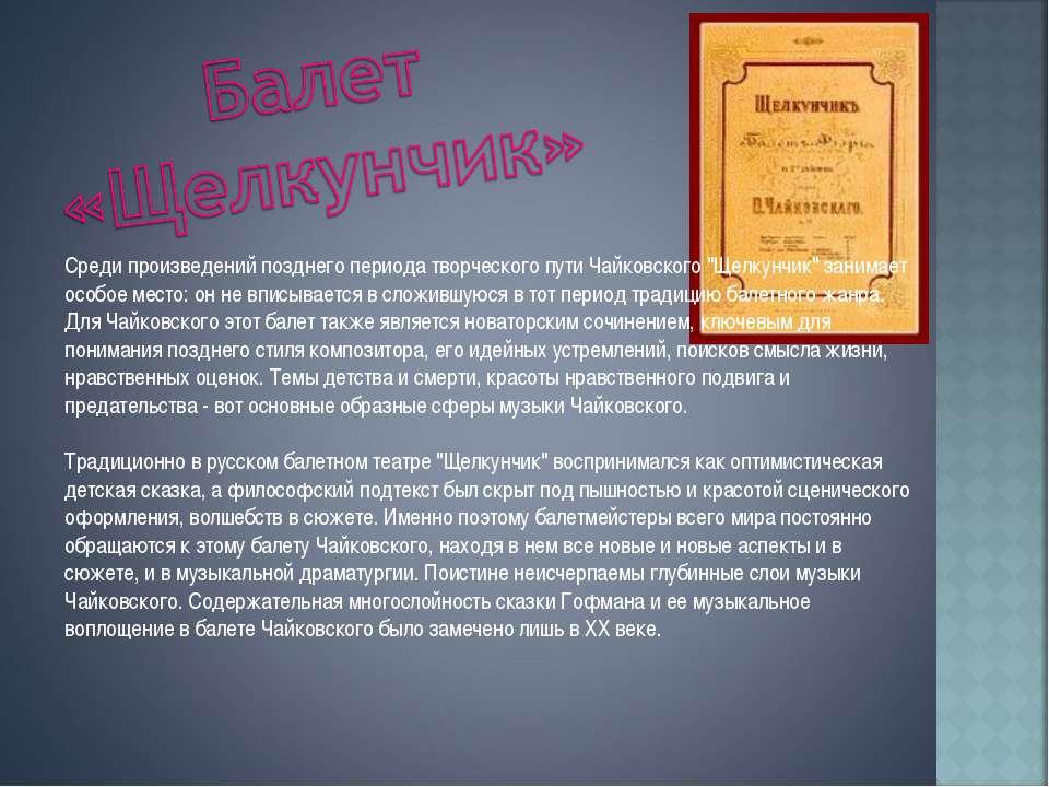 """Среди произведений позднего периода творческого пути Чайковского """"Щелкунчик"""" ..."""