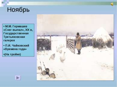 Ноябрь М.М. Гермашев «Снег выпал», XX в, Государственная Третьяковская галере...