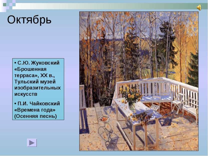 Октябрь C.Ю. Жуковский «Брошенная терраса», XX в., Тульский музей изобразител...
