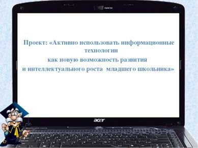 Проект: «Активно использовать информационные технологии как новую возможность...