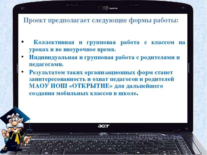 Проект предполагает следующие формы работы: Коллективная и групповая работа с...