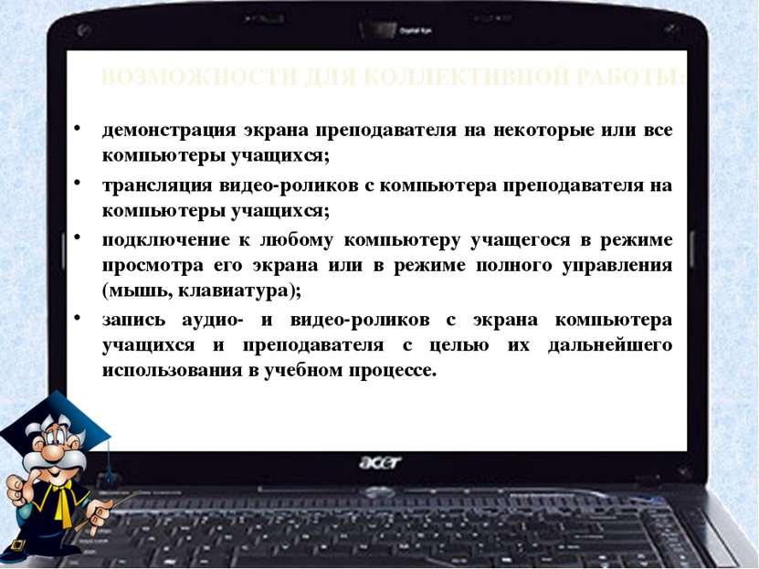 ВОЗМОЖНОСТИ ДЛЯ КОЛЛЕКТИВНОЙ РАБОТЫ: демонстрация экрана преподавателя на нек...