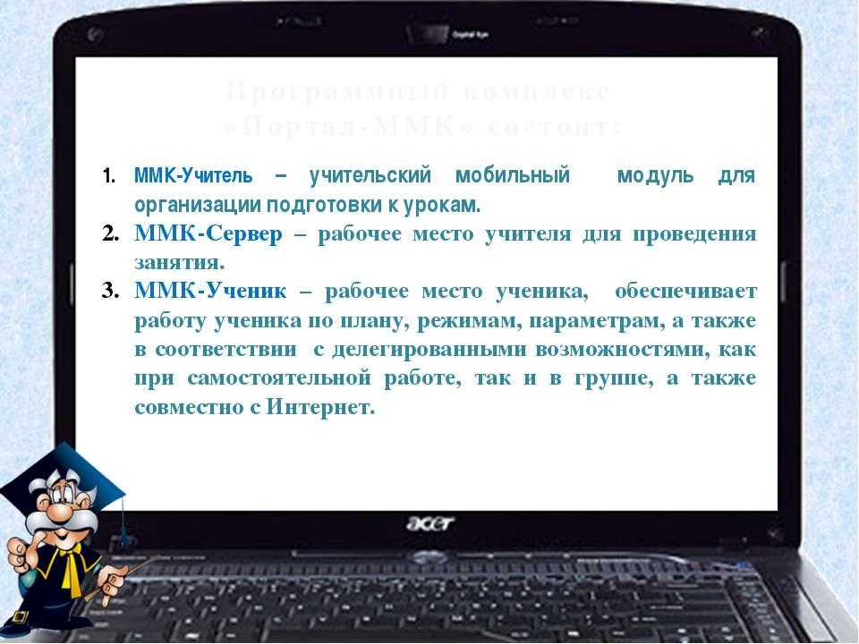 Программный комплекс «Портал-ММК» состоит: ММК-Учитель – учительский мобильны...