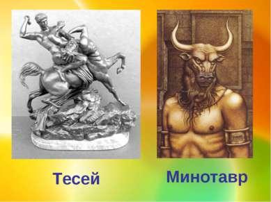 Тесей Минотавр
