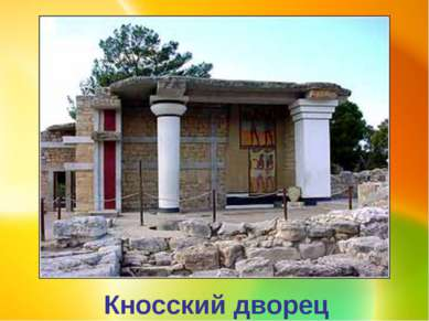 Кносский дворец