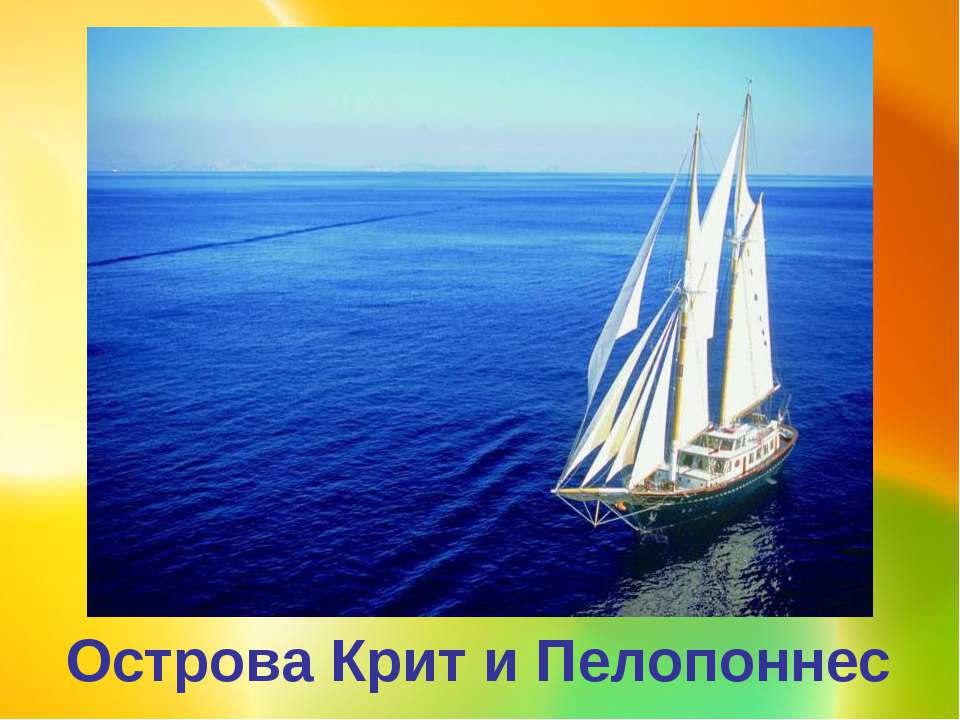 Острова Крит и Пелопоннес