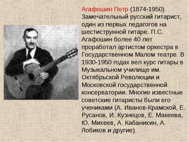 Агафошин Петр (1874-1950) Замечательный русский гитарист, один из первых педа...