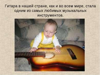 Гитара в нашей стране, как и во всем мире, стала одним из самых любимых музык...