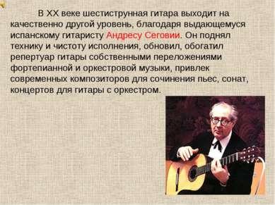 В XX веке шестиструнная гитара выходит на качественно другой уровень, благода...