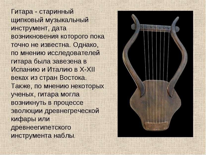 Гитара - старинный щипковый музыкальный инструмент, дата возникновения которо...