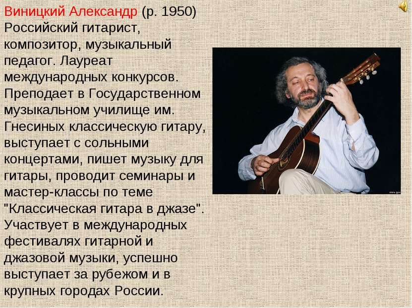 Виницкий Александр (р. 1950) Российский гитарист, композитор, музыкальный пед...