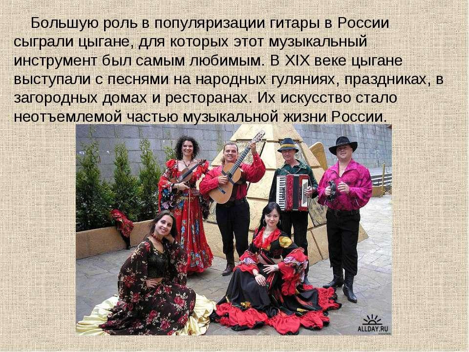 Большую роль в популяризации гитары в России сыграли цыгане, для которых этот...