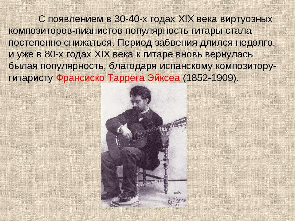 С появлением в 30-40-х годах XIX века виртуозных композиторов-пианистов попул...