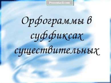 Орфограммы в суффиксах существительных