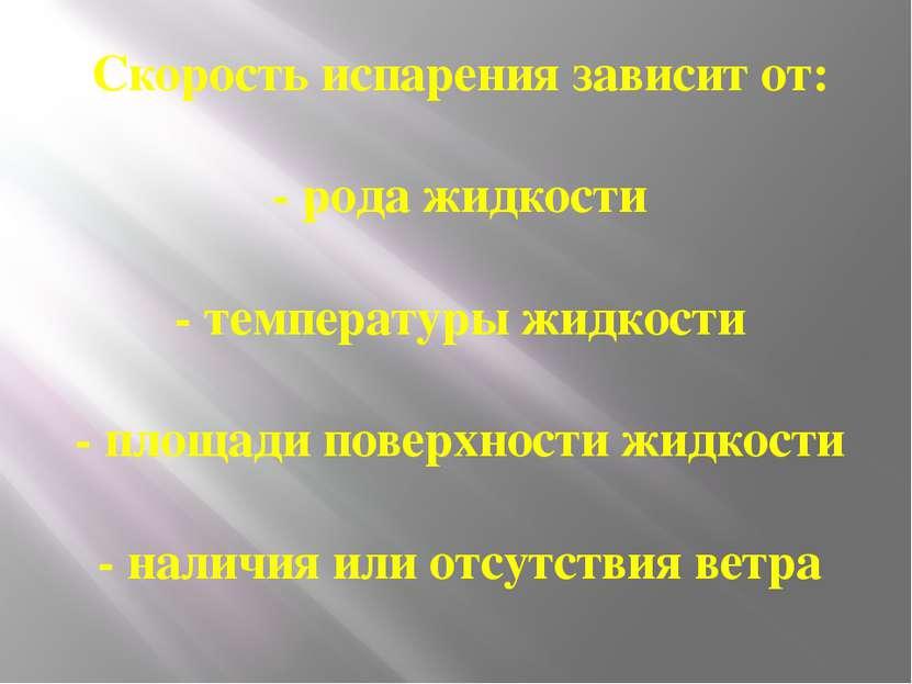 Скорость испарения зависит от: - рода жидкости - температуры жидкости - площа...