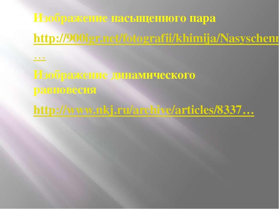 Изображение насыщенного пара http://900igr.net/fotografii/khimija/Nasyschenn...