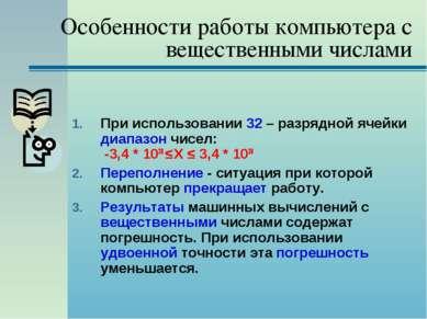 Особенности работы компьютера с вещественными числами При использовании 32 – ...