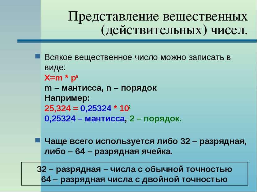 Представление вещественных (действительных) чисел. Всякое вещественное число ...