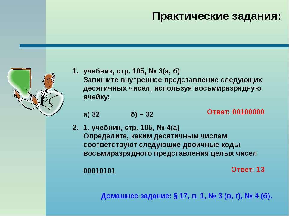 Практические задания: учебник, стр. 105, № 3(а, б) Запишите внутреннее предст...