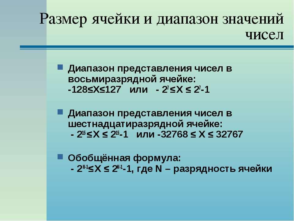 Размер ячейки и диапазон значений чисел Диапазон представления чисел в восьми...