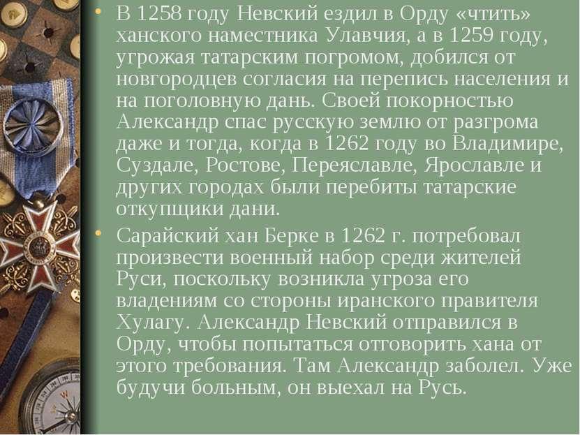 В 1258 году Невский ездил в Орду «чтить» ханского наместника Улавчия, а в 125...
