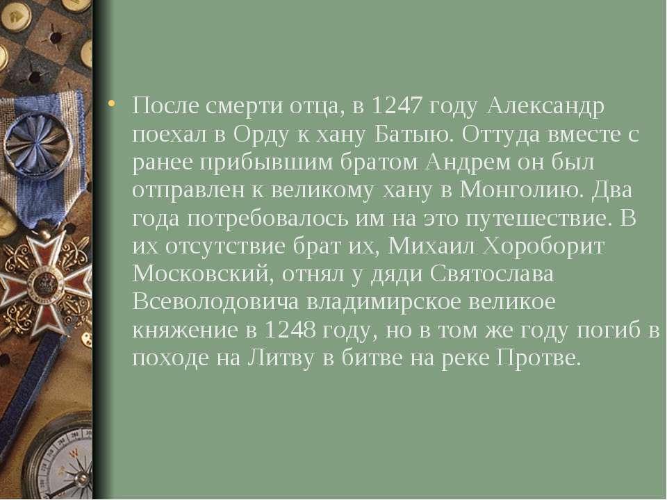 После смерти отца, в 1247 году Александр поехал в Орду к хану Батыю. Оттуда в...