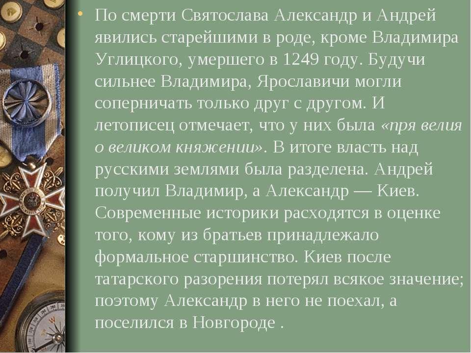 По смерти Святослава Александр и Андрей явились старейшими в роде, кроме Влад...