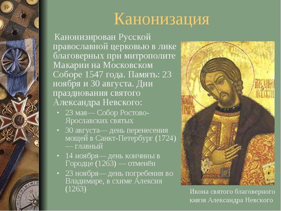 Канонизация Канонизирован Русской православной церковью в лике благоверных пр...