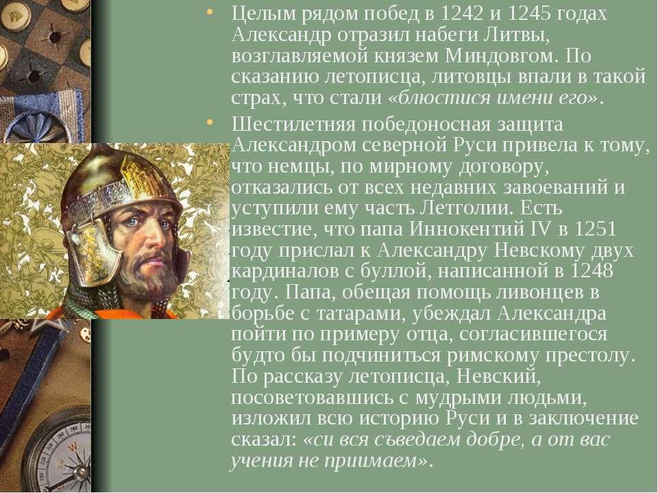 Целым рядом побед в 1242 и 1245 годах Александр отразил набеги Литвы, возглав...