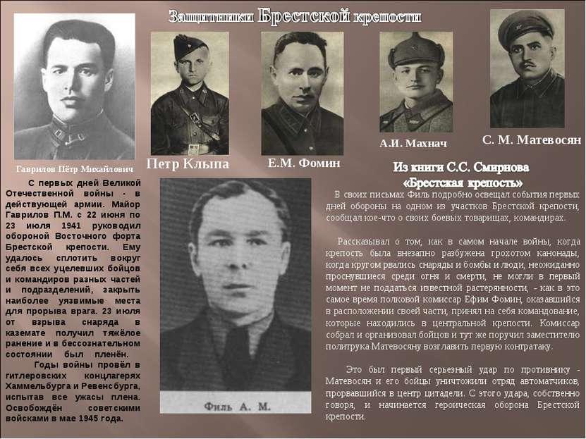 ГавриловПётр Михайлович С первых дней Великой Отечественной войны - в действ...